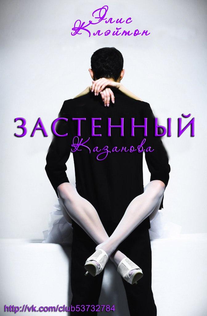Элис Клэйтон - Застенный Казанова