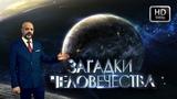 Загадки человечества с Олегом Шишкиным (25.07.2018) HD