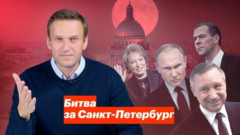 Битва за Санкт Петербург
