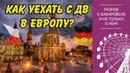 Говорим о бесплатном высшем образовании в Чехии и Германии. Хабаровск 2019