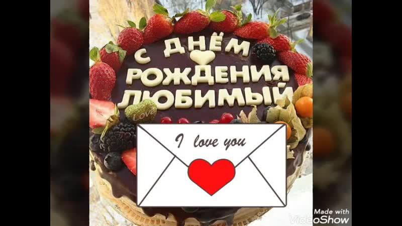 Антон Калмыков Видео Любовь Белоусова с днём рождения