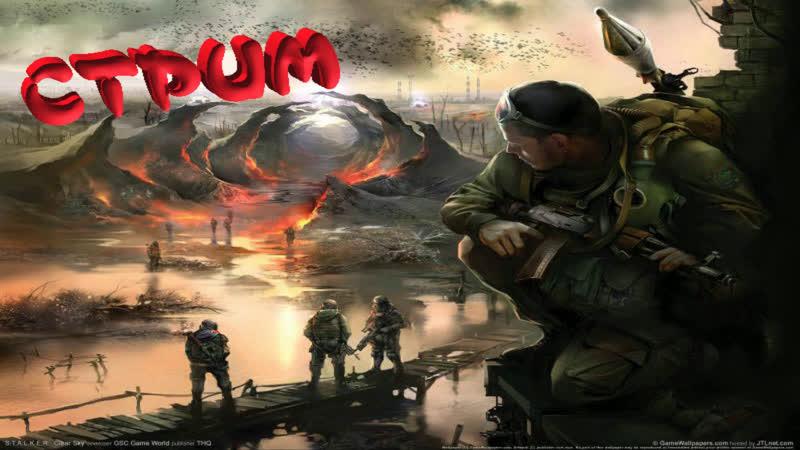 S.T.A.L.K.E.R. Тень Чернобыля (Часть 1)