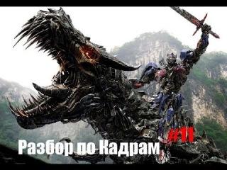 Разбор по Кадрам #11: Трансформеры: Эпоха истребления (Transformers: Age of Extinction, 2014)