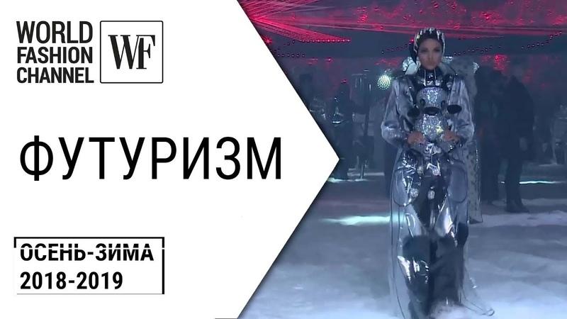 ФУТУРИЗМ ОСЕНЬ-ЗИМА 18-19