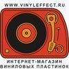 VinylEffect.ru: магазин виниловых пластинок