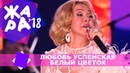 Любовь Успенская Белый цветок ЖАРА В БАКУ Live 2018