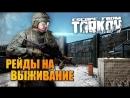 Escape from Tarkov Выживаем в одиночку 18