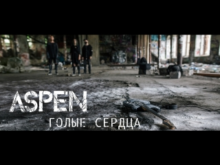 Aspen - голые сердца / official music video