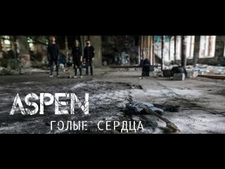 Aspen - голые сердца / official music video