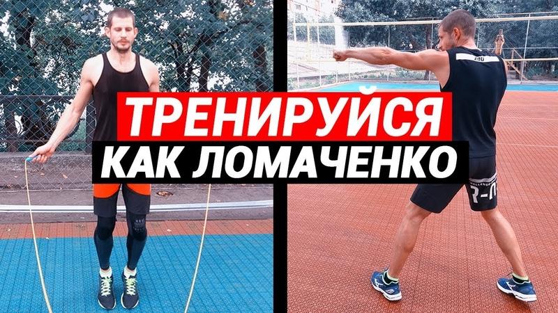 Бокс – тренируйся как Василий Ломаченко. Скорость, выносливость, функционал бойца