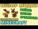 ч.48 Обзор модов для Minecraft 1.6.4 - Злые покемоны (Pokemon: disciples of corruption)
