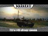 World of Tanks T37 и т49 обзор танков