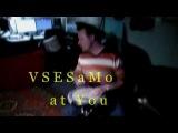 #ArtAirynew VseSamo Anons VSESAMO интегральное восприятие реальности.#Подпостер Все Само #VseSamo #at You