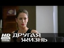 Фильм про любовь - ДРУГАЯ ЖИЗНЬ - Русские мелодрамы 2017 новинки про деревню