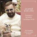 Андрей Ковалев фото #45