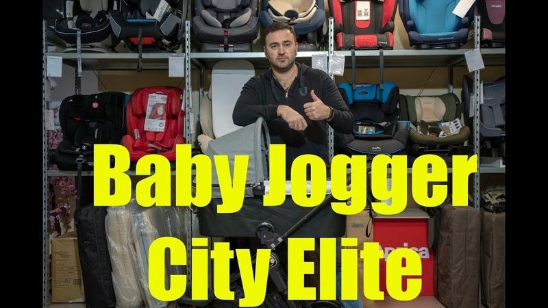 Baby Jogger City Elite 2в1 - подробный обзор универсальной коляски от Александра Маркина