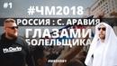 ЧМ 2018. Россия-Саудовская Аравия. Открытие, первый матч. Москва.