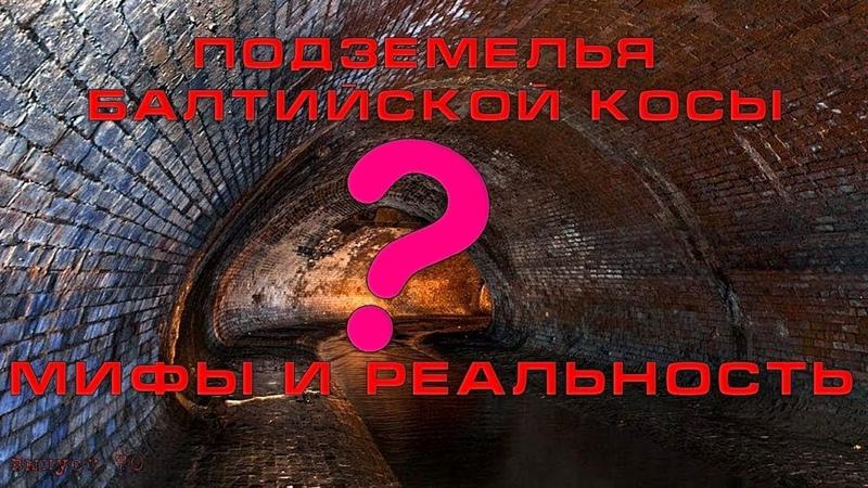 Тайны Рейха. Подземелья Балтийской косы. Мифы и реальность. 70