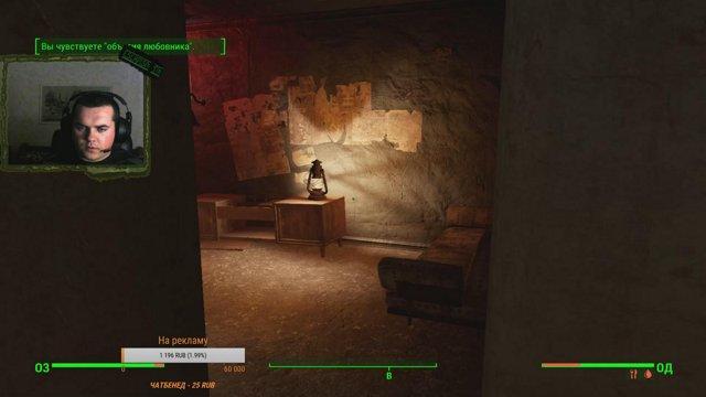 Fallout 4, заканчиваю побочные квесты