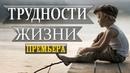Фильм 2018 ТАКОГО ЕЩЕ НЕ ВСЕ ВИДЕЛИ!! ТРУДНОСТИ ЖИЗНИ Русские мелодрамы 2018 новинки HD