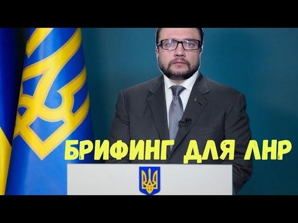 Брифинг Луганского для СМИ ЛНР