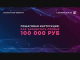 Как заработать первые 100 000 рублей на своем деле?