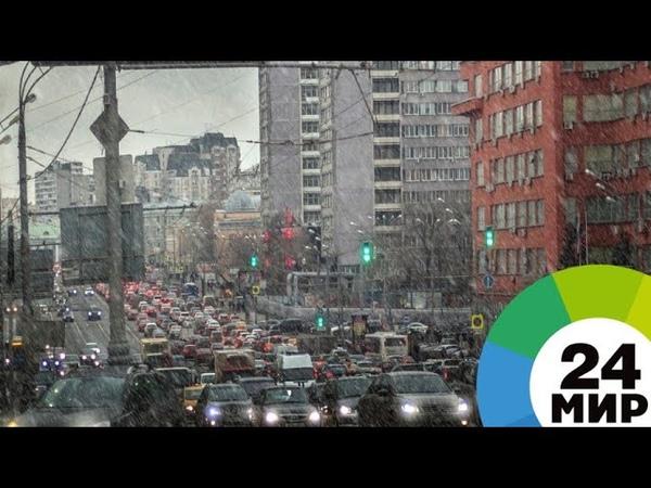 Снег идет Москва стоит город парализовали 8 балльные пробки МИР 24