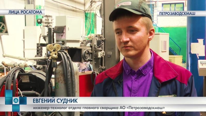 Петрозаводскмаш: Лица Росатома