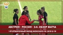Австрия - Россия - 30. 1-й отборочный раунд женского ЧЕ-2019 U-19. Обзор матча РФС ТВ