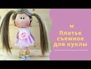 Съемное платье для куклы мастер класс