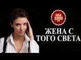 Жена с того света 1-4 серия (2018) HD 720