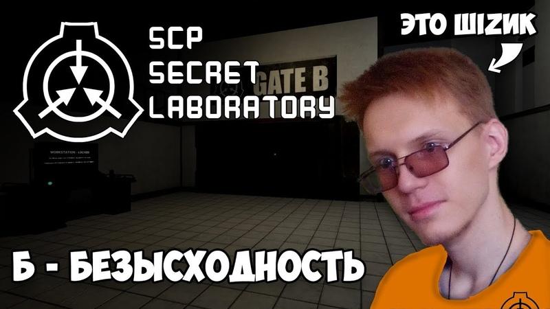 Приколы, смешные моменты в SCP: Secret Laboratory