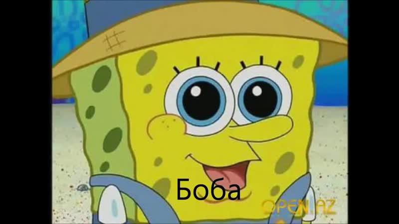 Боби боба перевод