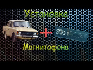 Установка Магнитофона CAR MP3 PLAYER SP 1248 В Автомобиль