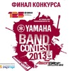 Yamaha Band Contest 2013