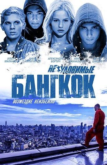 HЕУЛОВИМЫE БАНГKOК (2016)