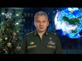 Министр обороны Сергей Шойгу поздравляет военнослужащих и ветеранов с наступающим Новым год