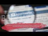 В соцсети «ВКонтакте» скоро появятся голосовые звонки