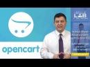 Интернет магазин с нуля 172 Создание интернет магазина в системе opencart часть 1