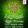 Folk Summer Fest 2014 : 18 - 20 июля