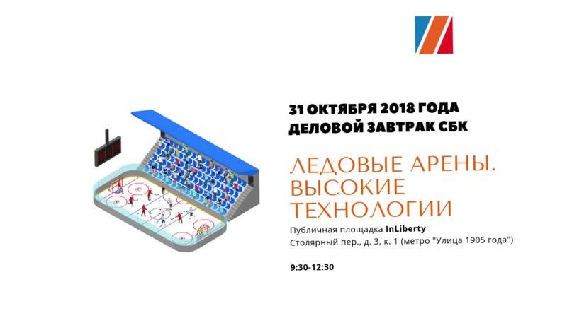 Ледовые арены Высокие технологии Приглашение на бизнес завтрак СБК