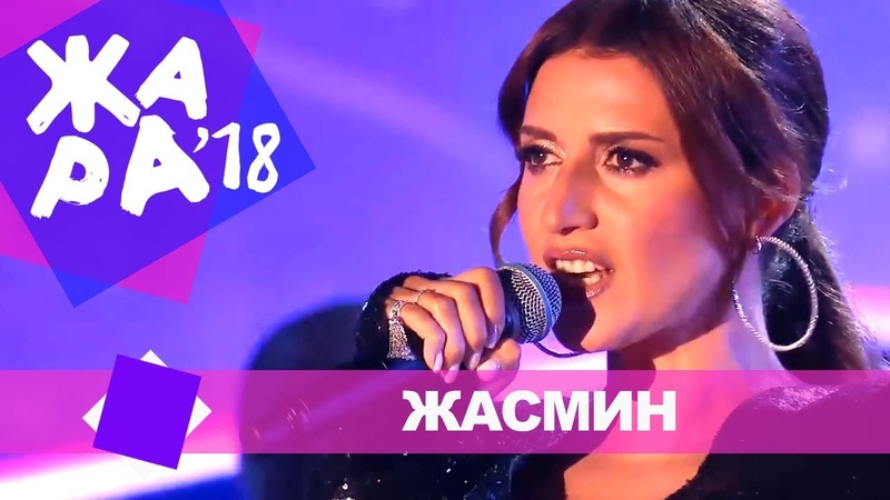 Жасмин - Белая птица (ЖАРА В БАКУ Live, 2018)
