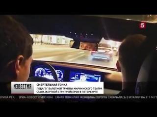 Под колесами стритрейсера на Невском проспекте погибла прославленная балерина Ольга Искандерова
