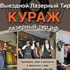 Лазерный тир Кураж в СПб (Аренда и продажа)
