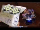 посылка из китая диодные лампочки и проектор звездного неба