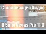 Стабилизация видео в Sony Vegas Pro 11.0