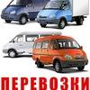 Пассажирские перевозки - 33 - грузоперевозки