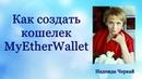 Как создать кошелек MyEtherWallet