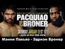 Мэнни Пакьяо - Эдриэн Бронер прогноз Manny Pacquiao vs. Adrien Broner Who Wins?