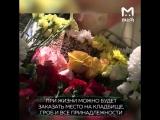 Россиянам предлагают заранее оплачивать свои похороны.